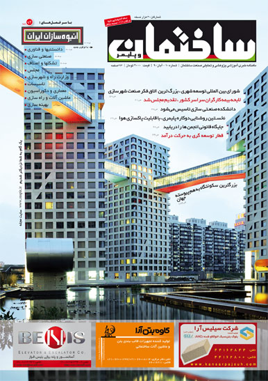 Photo of مجله ساختمان  – آبان ۱۳۹۰