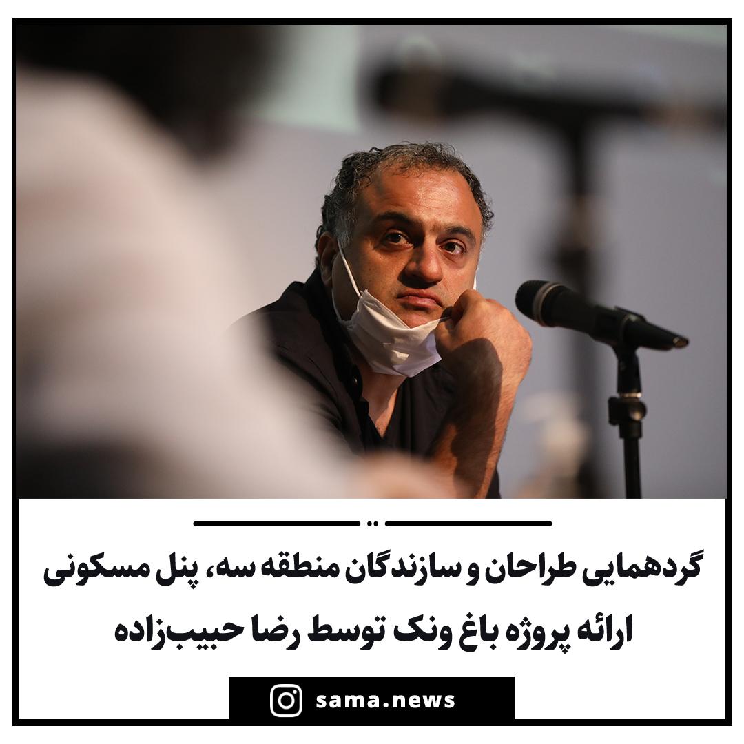 رضا حبیب زاده