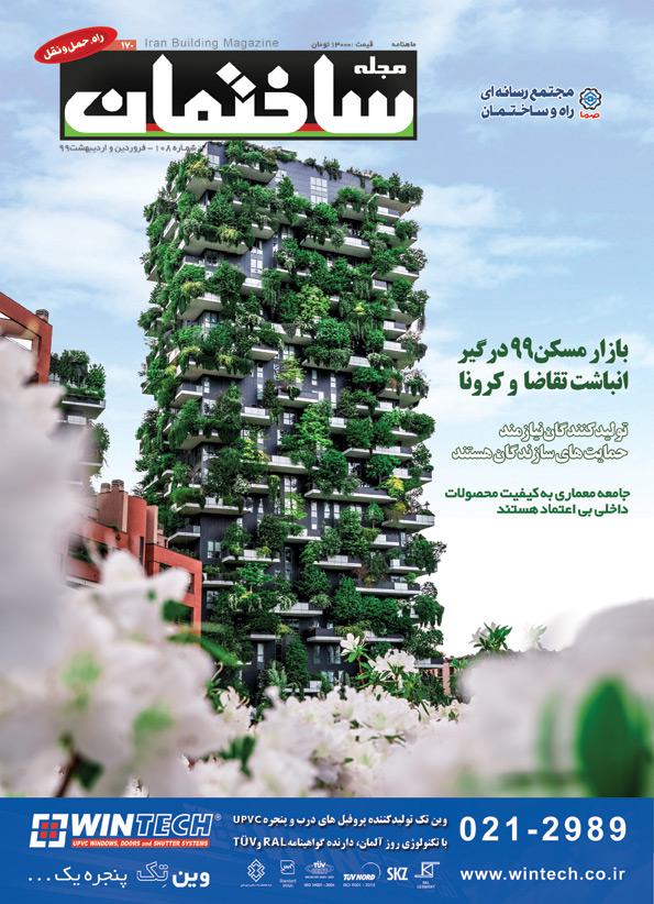 مجله ساختمان فروردین 99