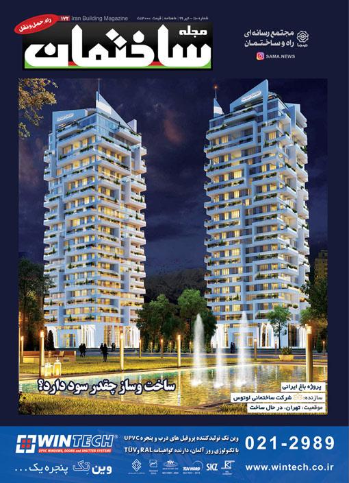 Photo of مجله ساختمان تیر ۹۹