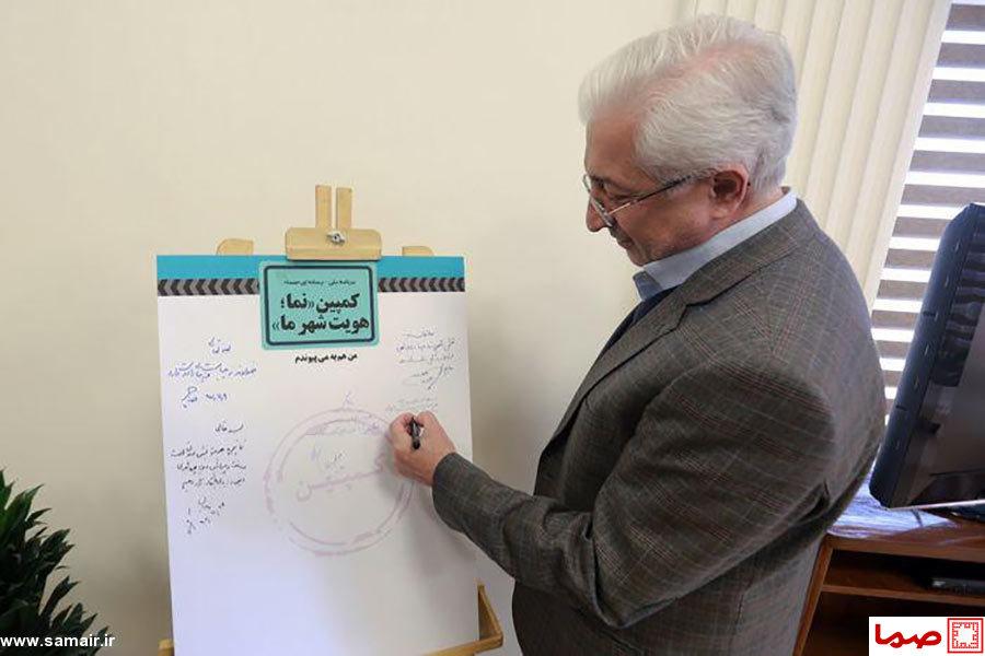شهردار منطقه 8 تهران به کمپین «نما، هویت شهر ما» پیوست
